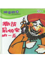 睡夢鄉(03)書+CD/撒該最快樂的一天