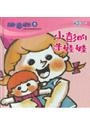 睡夢鄉(05)書+CD/小彭的洋娃娃