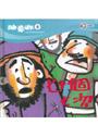 睡夢鄉(06)書+CD/七十個七次