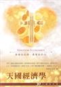 30天禱告手冊-天國的經濟學