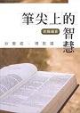 筆尖上的智慧 聖經智慧書-約翰福音