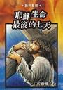 耶穌生命最後的七天 【漫畫】