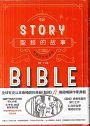 聖經的故事-房龍(百年紀念版)