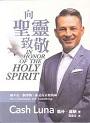 向聖靈致敬-祂不是一個事物,而是有位格的神