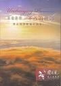 不改的承諾 歌本+CD-詹宏達詩歌創作曲集(一)