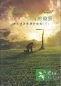 祭司的眼� 歌本+CD-詹宏達詩歌創作曲集(三)