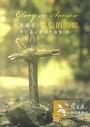 哀傷的榮耀 歌本+CD-詹宏達詩歌創作曲集(四)