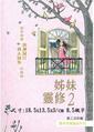 聖經/BS1026/姊妹靈修版2-精裝白邊