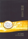 聖經/L24TS01J/研讀版新譯本(黑.仿皮.白邊)