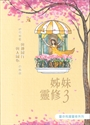 聖經/BS1092/姊妹靈修3(插畫版)