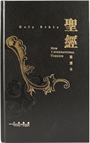 聖經/S15TS01H/新譯NIV中英黑色硬面
