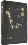 聖經/S15TS01J2/新譯NIV中英黑儷金邊