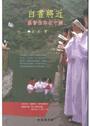 白晝將近:基督信仰在中國